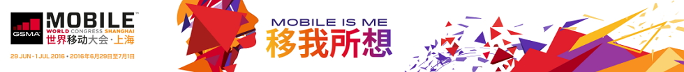 MWC Shanghai 2016