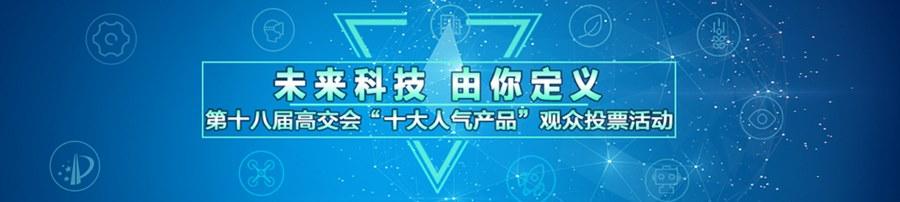 第十八届中国国际高新技术成果交易会参展通知
